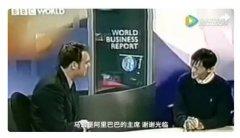 18年前BBC的主持人看不起,如今身价400多亿