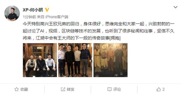 快播创始人王欣出狱后与姚劲波聊AI视频区块链:将折腾视频区块链? IT业界 第2张