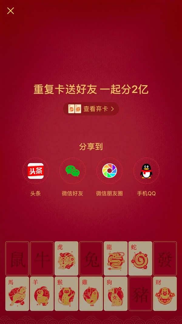 微信严厉封杀违规春节活动:连自家都不放过!真严! 移动互联网 第2张