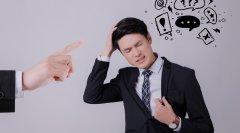如何面对并接受上司的批评