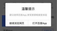 为什么百度总是不厌其烦的弹窗提现你用它的App?