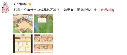 """鹅厂不甘寂寞出了个""""旅行熊猫"""",这次居然网友们都举手支持 移动互联网 第9张"""