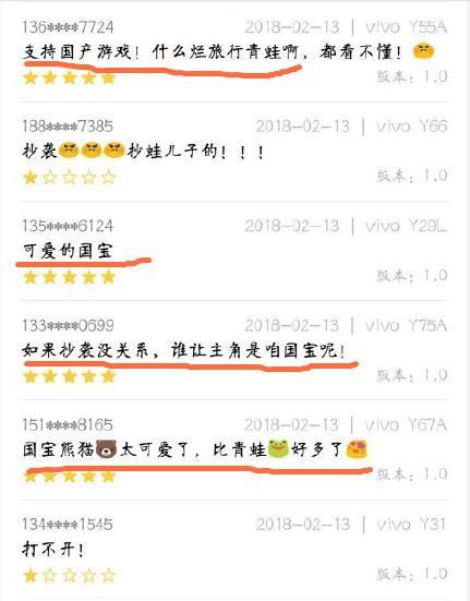 """鹅厂不甘寂寞出了个""""旅行熊猫"""",这次居然网友们都举手支持 移动互联网 第11张"""