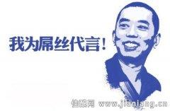 """互联网离不开""""屌丝经济""""?"""