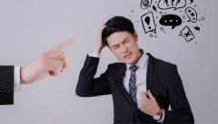 HR如何做好对入职新人的心理培训
