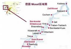 关于德国顶级葡萄酒产区摩泽尔 看这篇就够了