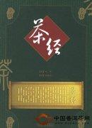 《茶经》对唐代茶文化的贡献