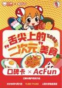 """打破次元壁!口碑和AcFun合作推出""""二次元美食"""""""