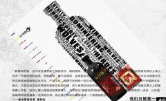 中国狼酒:代表一种积极无畏的狼性精神