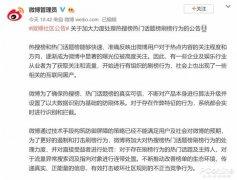 小米、抖音等被指刷榜,遭微博处罚