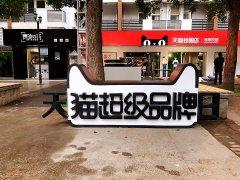 """""""能作曲的饼干""""同济大学首发 上海携手天猫新零售打"""