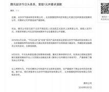 腾讯起诉今日头条系索赔1元并要求道歉,今日头条回应