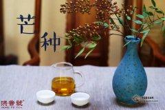 【节气】芒种∣夏的一杯茶