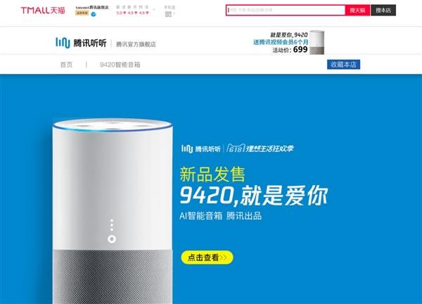 天猫影响力666,腾讯入驻开了家:tencent腾讯旗舰店 IT业界 第1张
