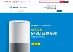 天猫影响力666,腾讯入驻开了家:tencent腾讯旗舰店