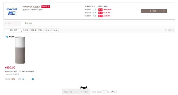 天猫影响力666,腾讯入驻开了家:tencent腾讯旗舰店 IT业界 第3张