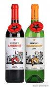 怡园2011年民星系列葡萄酒:向劳动人民致敬