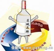 案例解析:区域酒企成功营销法则