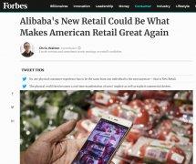 《福布斯》发文称,阿里新零售给了举步维艰的美国零售