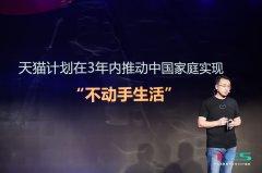 天猫一年首发3C新品135万款,还定了个3年小目标