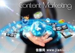 做好内容营销的10个基础步骤