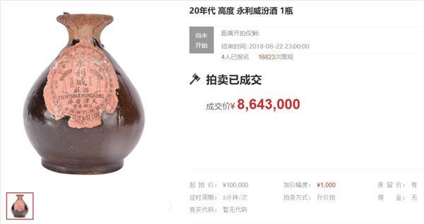 土豪的世界屌丝不懂,有土豪花8643000元在京东买了瓶酒 奇闻异事 第3张