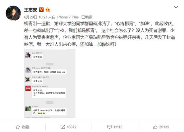 """""""柳青加油"""",王志安痛批:这个社会怎么了? IT业界 第3张"""