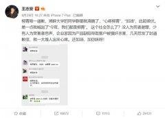 """""""柳青加油"""",王志安痛批:这个社会怎么了?"""