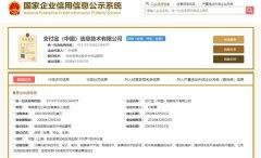 马云不再说支付宝法人代表,叶郁青是何人?