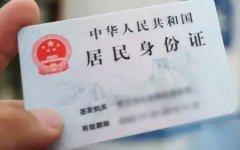 手持身份证照泄露,发现信息泄露了怎么办?