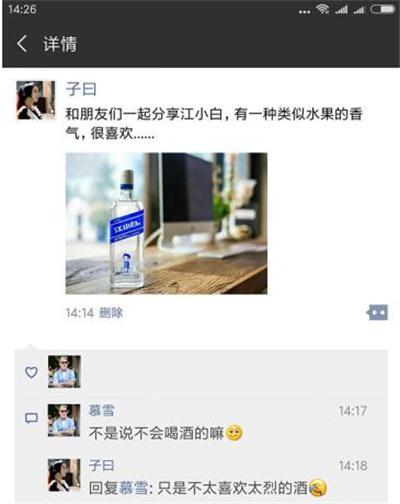隔壁的小姐姐也在喝 受年轻人追捧的江小白真的好喝吗?