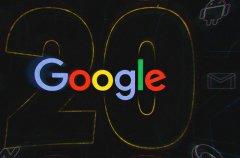 Google20岁了不在是当初那个goole,百度仍然还是那个度