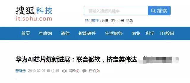 中国雄起,挺你华为,华为刚刚拿下美国超级巨头 IT业界 第1张