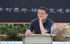 马云从此是老师,马云始终是老师