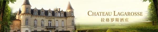 法国拉格罗斯酒庄
