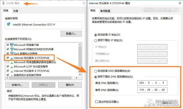 全球免费公共DNS服务器IP地址大全(包含IPv6) IT业界