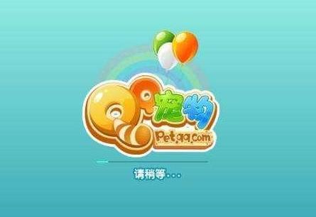 "QQ宠物停止运营,当年想着如何""杀死""现在只能回忆 电竞游戏 第1张"