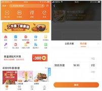 口碑发力新餐饮App 首页上线点餐入口