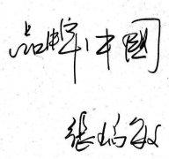 大佬们的签名:雷军的像医生,马云的有意思