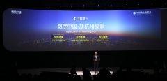 2018杭州云栖落幕,新制造和IoT成最热关键词